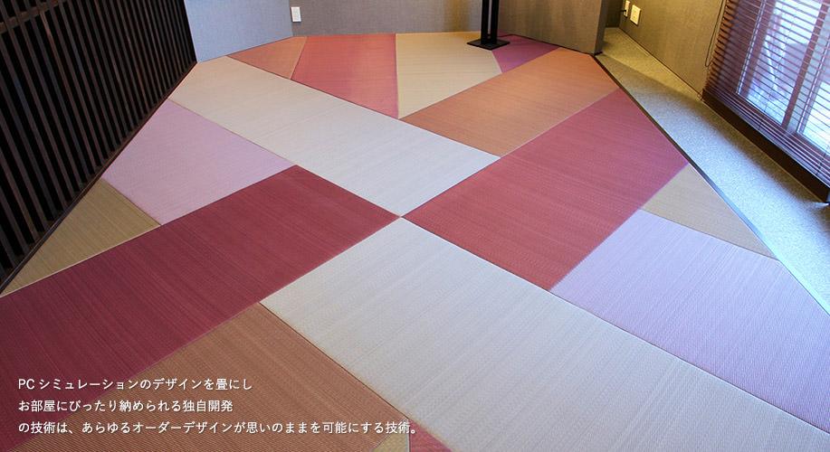 デザイン畳の製造施工方法で特許取得